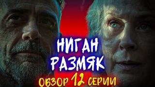 ПОЧЕМУ НИГАН ИЗМЕНИЛСЯ - Ходячие мертвецы 10 сезон 12 серия - Обзор