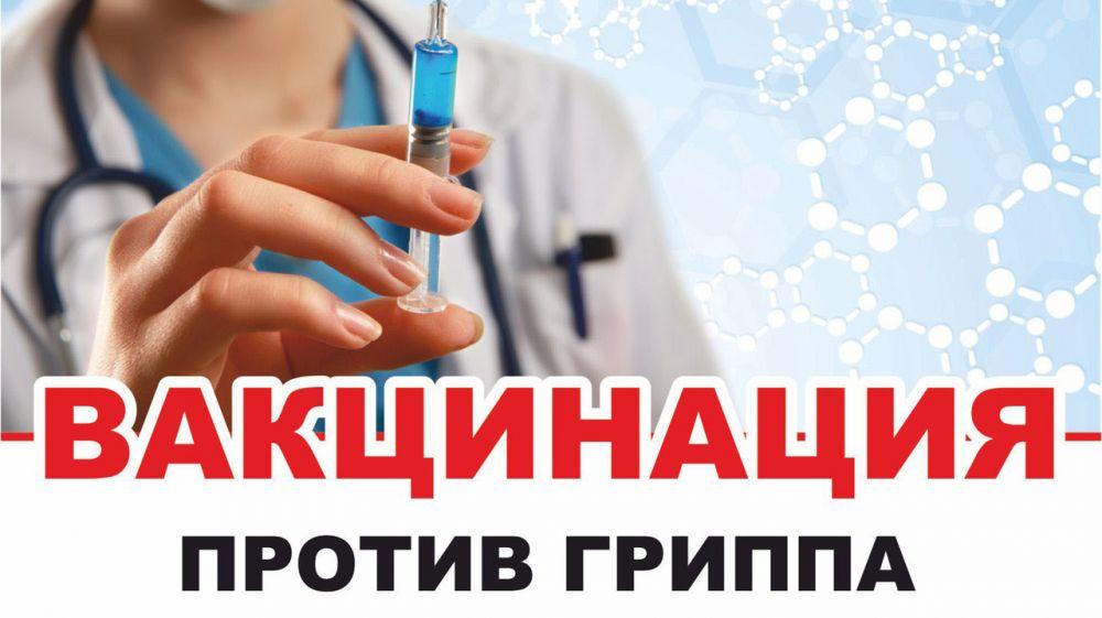 В Таганроге прививочная кампания против гриппа начнется в августе