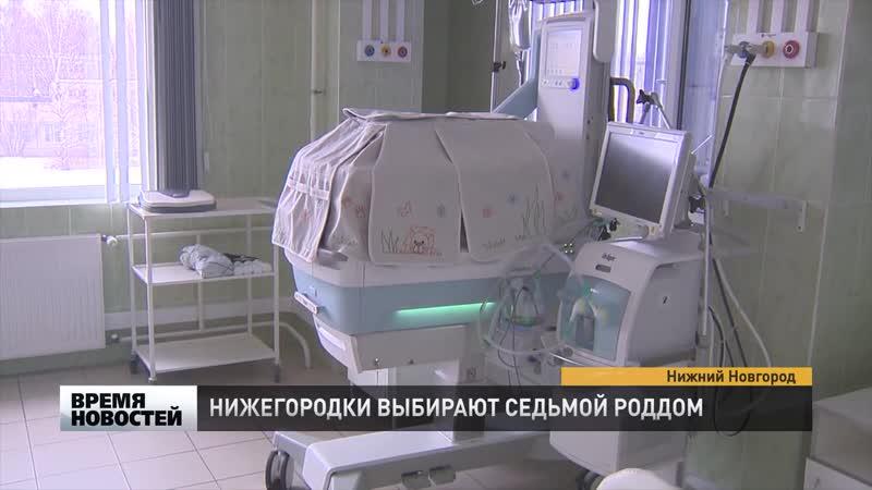 В Нижегородском областном перинатальном центе открылось консультативно-диагностическое отделение