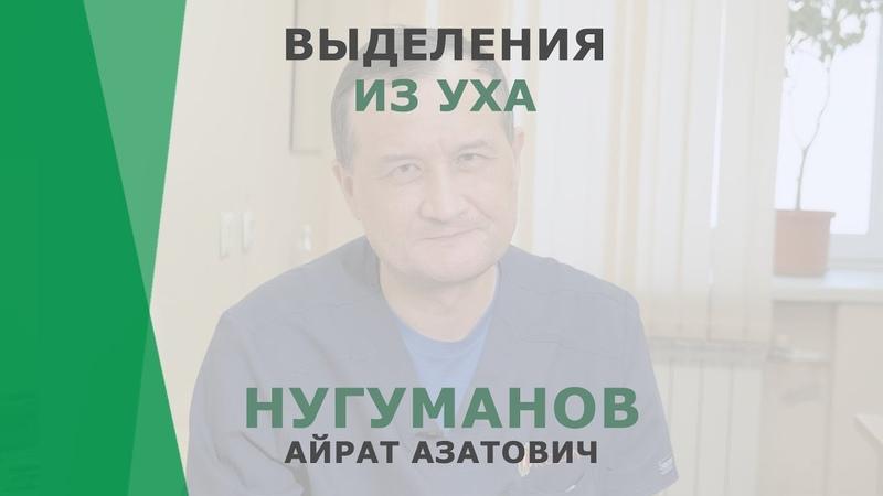 Выделения из уха | Нугуманов Айрат Азатович | Сурдолог КОРЛ Казань