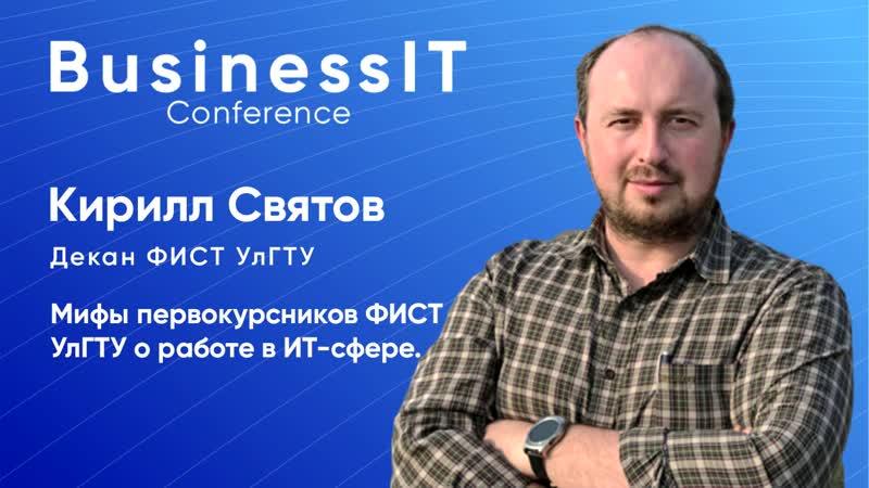 Мифы первокурсников ФИСТ о работе в ИТ сфере Кирилл Святов