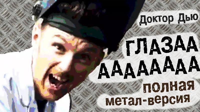 Доктор Дью ГЛАЗА полная метал версия