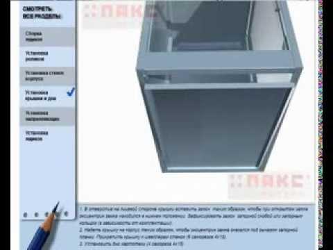 3D инструкция по сборке архивного шкафа