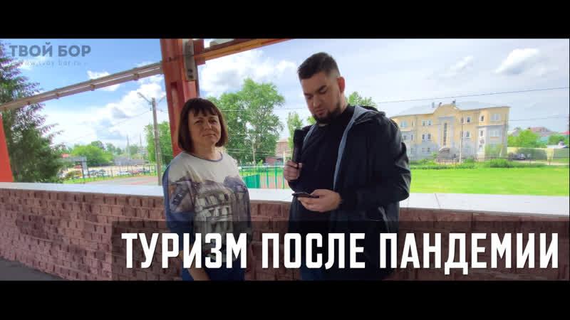 ТВОЙ БОР ТВ: Туризм после пандемии.