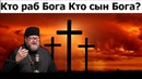 Кто раб Бога? Кто сын Бога? Вера, надежда, любовь