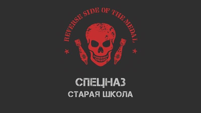 RSOTM Спецназ ВВ МВД РФ старая школа
