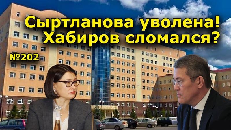 Сыртланова уволена Хабиров сломался Открытая Политика Выпуск 202