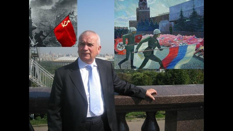 Профессор триколор предателей над Россией Власовский флаг РФ над Кремлём Победа 9 мая Зазнобин