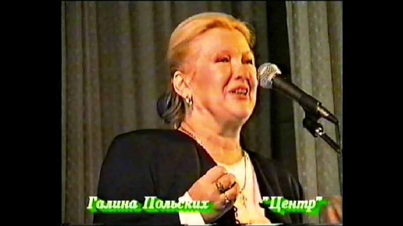 Галина Польских в Краснотурьинске 1995 год