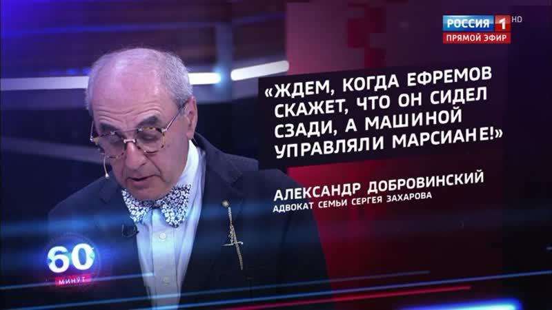 Адвокат Захарова семье погибшего не нужны подачки Ефремова
