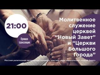 Молитва церквей Новый Завет и Церкви Большого Города -  - 21:00