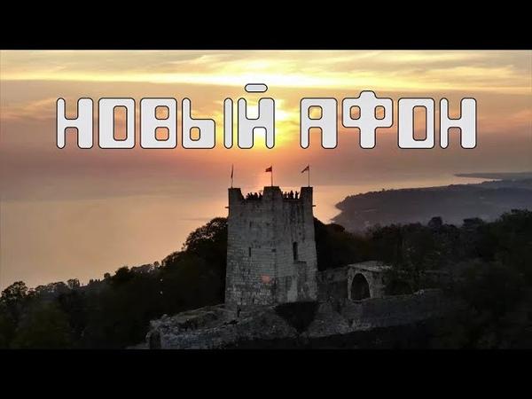 Новый Афон Крепость Анакопия Новоафонский монастырь Дача Сталина Новоафонская пещера New Athos