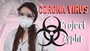 Will Coronavirus Lead to a Global Government? Project Zyphr