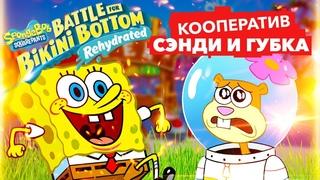 Spongebob Battle for Bikini Bottom Rehydrated Кооператив — СЭНДИ И ГУБКА БОБ ПРОТИВ РОБОТА (COOP)