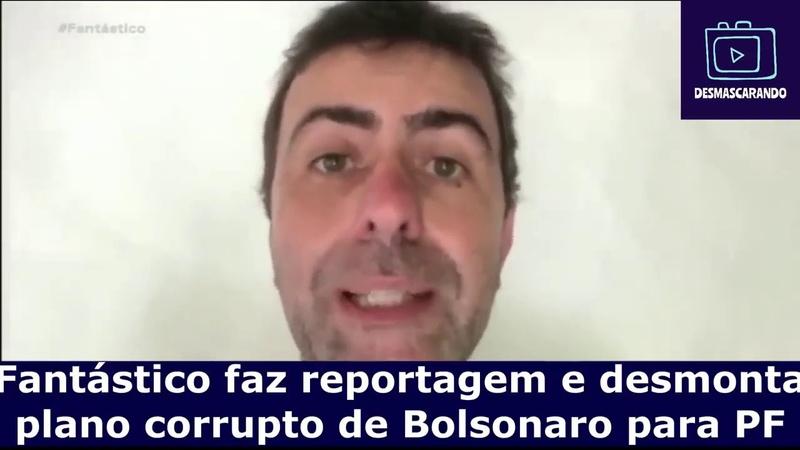Fantástico faz reportagem e desmonta plano corrupto de Bolsonaro para PF