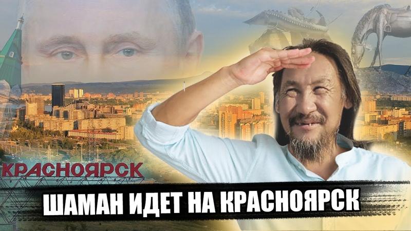 Десантура из Казахстана едет к ШАМАНУ ПОХОД на Красноярск