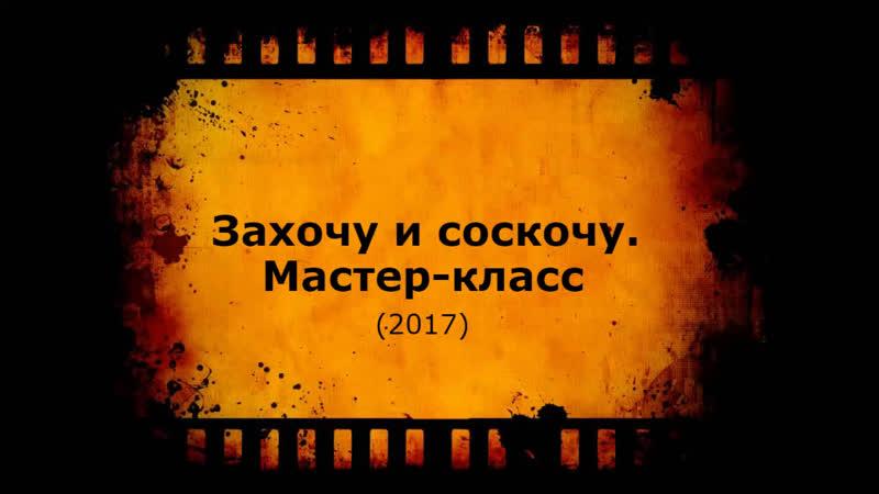 Кино АLive2647.[S\|/m|e|t\|/t|o.Q|u|a|n\|/d|o.V|o|g\|/l|i|o2=17 MaximuM