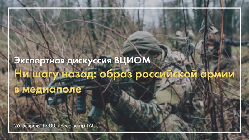 Экспертная дискуссия Ни шагу назад образ российской армии в медиаполе