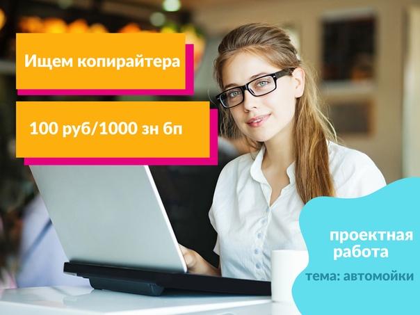 Копирайтер вакансии удаленная работа без опыта москва freelance jobs accounting