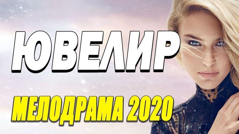 Красивый фильм влюбил всех ЮВЕЛИР Русские мелодрамы 2020 новинки