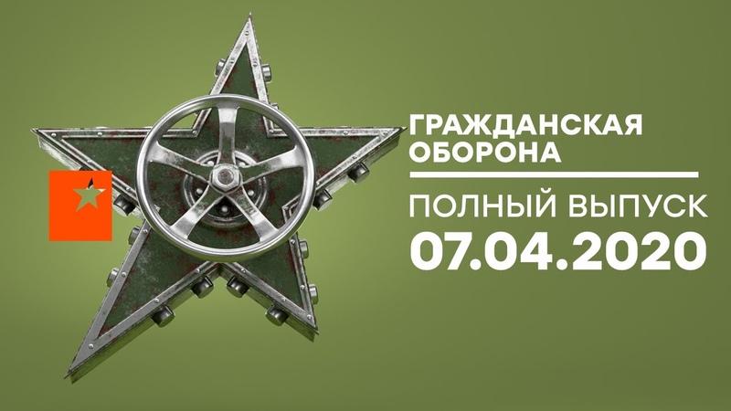 Гражданская оборона выпуск от 07 04 2020