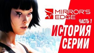 История серии Mirror's Edge - часть 1