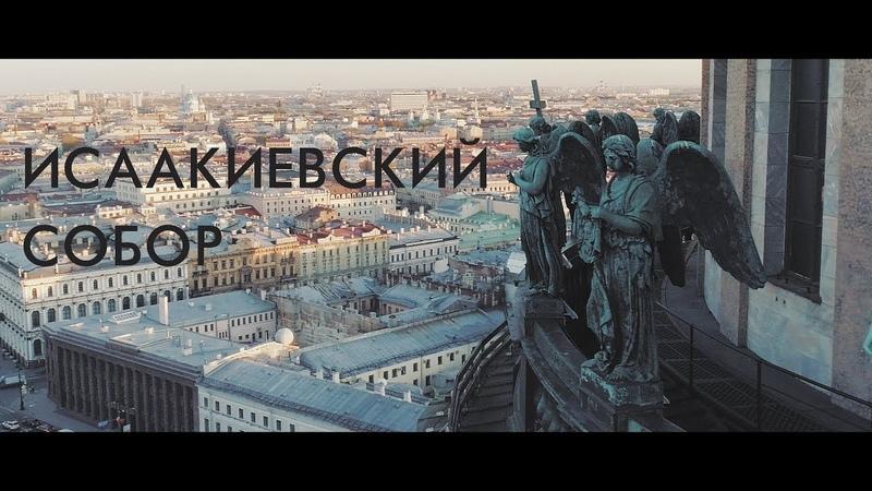 Исаакиевский собор Санкт Петербург с квадрокоптера 2018