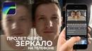 Эффект пролета сквозь зеркало на смартфоне | Luma Fusion tutorial