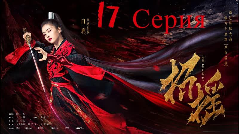 [MixFilm] Легенды | Чжаояо | The Legends (17 из 55) русская озвучка