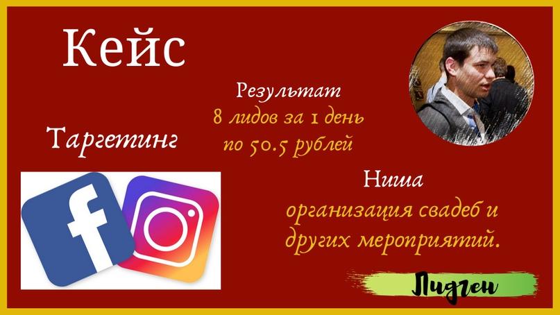 50.5 рублей лид в нише организация свадеб и мероприятий., изображение №1