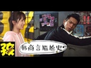 杨紫李现 Yang Zi Li Xian | 亲爱的热爱的 - Top 25 韩商言自从遇见了佟年后闹出的打脸和尴