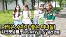200526 시크릿넘버(SECRET NUMBER), 아직 수다가 좋은 소녀들의 중간 외출 (SBS MTV '더 쇼')