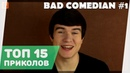 ЛУЧШИЕ ПРИКОЛЫ ОТ BAD COMEDIAN 1 [Monster Coubs] ПРИКОЛЫ | VINE | COUB | КУБЫ | КОУБ | CUBE