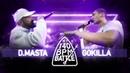 140 BPM BATTLE: D.MASTA X GOKILLA [NR]