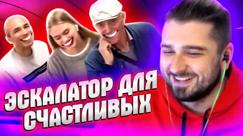 HARD PLAY СМОТРИТ БАЛТИМОР 424 СЕКУНД СМЕХА ЛУЧШИЕ ПРИКОЛЫ ИЮЛЬ 2020