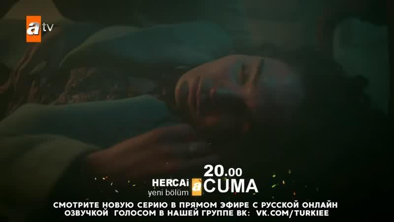 Ветреный 29 серия Фраг №1 Русская Озвучка