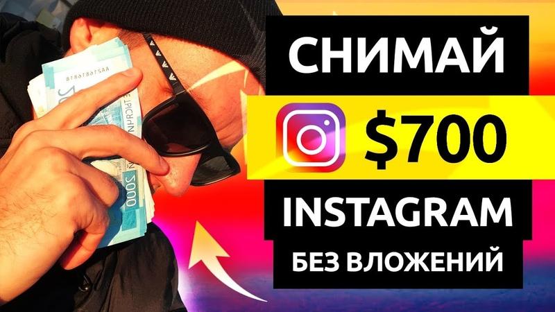 ПОЛУЧИ $700 в ИНСТАГРАМ через 24 ЧАСА Как Заработать Деньги в Instagram без вложений