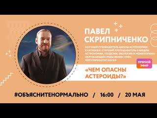 Чем опасны астероиды Узнаем у популяризатора науки Павла Скрипниченко