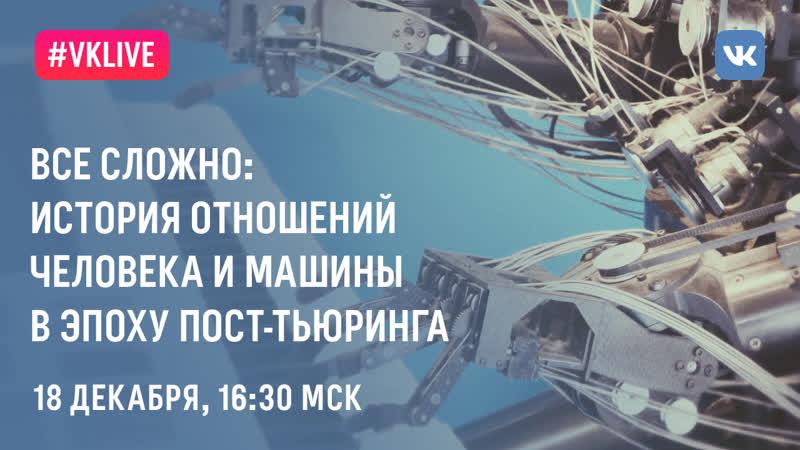 Лекция Все сложно: история отношений человека и машины в эпоху пост Тьюринга