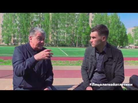 Интервью с Мокрушиным Александром Ларионовичем Лицолегкойатлетики