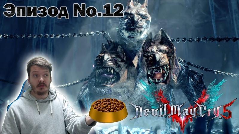 Прохождение Devil May Cry 5 - Эпизод 12: Распутье Данте [1080p]