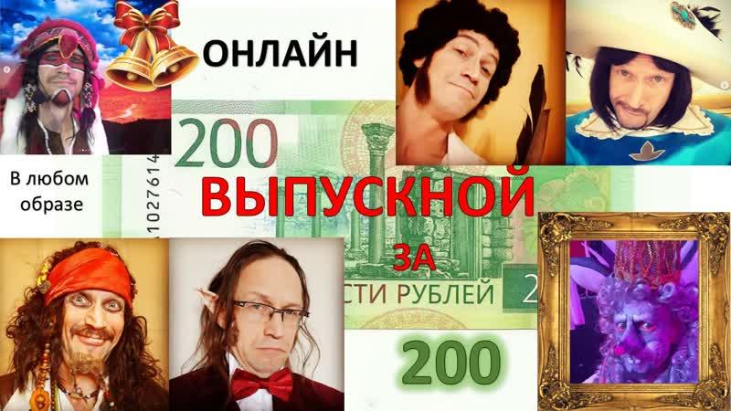 Ведущий Онлайн Николай Нохрин