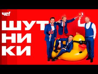 """""""Шутники"""" на Телеканале ЧЕ!"""