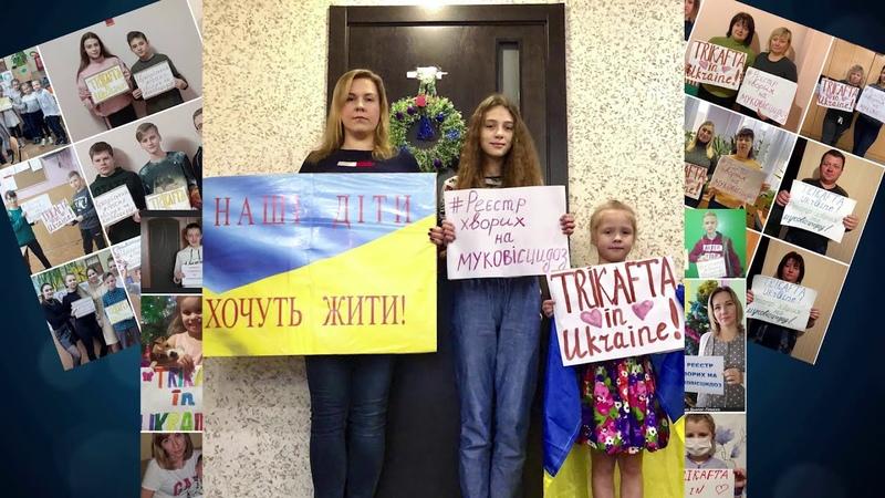Муковисцидоз Не Приговор Trikafta In Ukraine