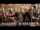 Славяне и Викинги