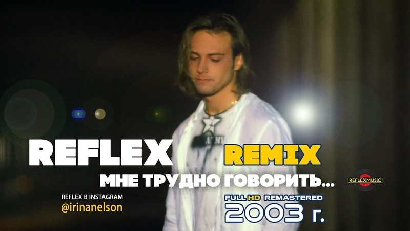 REFLEX Мне трудно говорить Remix Full HD Remastered Version