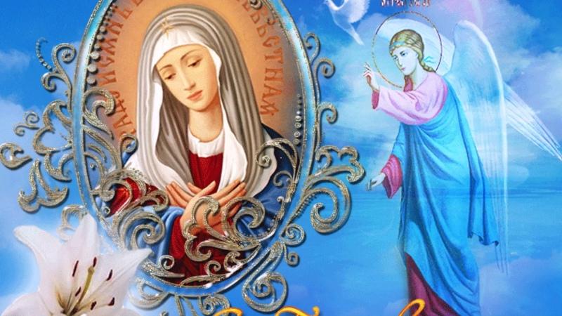 ОЧЕНЬ КРАСИВОЕ ПОЗДРАВЛЕНИЕ С БЛАГОВЕЩЕНИЕМ! благовещение пресвятой богородицы! Видео открытка 2020