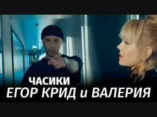 Премьера клипа! Егор Крид и Валерия - Часики (Новогодняя ночь 2019)