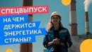 Наука и техника Энергосистема России. Как победить блэкаут
