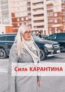 Юлия Хохлова - Вологда,  Россия
